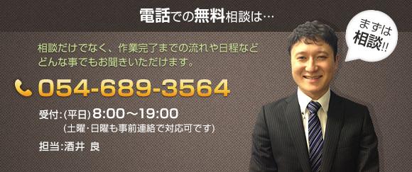 電話番号:054-689-3564