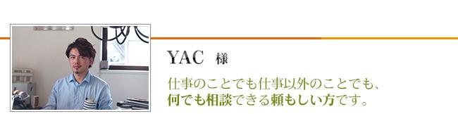 YAC 青島